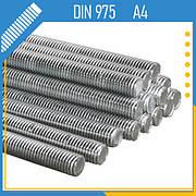 Шпильки DIN 975 резьбовые из нержавейки А4