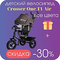 Триколісний велосипед для дітей від 1 року з батьківською ручкою Crosser One T1 Air коричневий