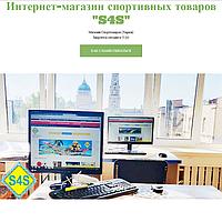 Спортивний блог S4S - презентації товарів, цікаві відомості і новини про спорт