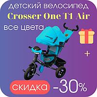 Дитячий триколісний велосипед від 1 року з надувними колесами Crosser One T1 Air блакитний