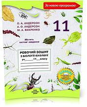 11 клас. Біологія. Робочий зошит (А.О. Андерсон, М.А. Вихренко), Школяр
