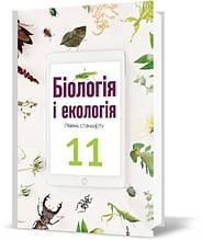 11 клас. Біологія і екологія. Підручник, програма 2019, (О.А. Андерсон, М.А. Вихренко), Школяр