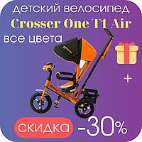 Дитячий триколісний велосипед від 1 року з надувними колесами Crosser One T1 Air помаранчевий