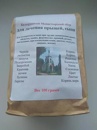Білоруський Монастирський збір для лікування вугрів висипки