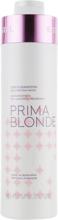 Блеск-шампунь для светлых волос Estel Professional Prima Blonde 1000 ml