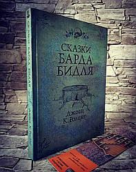 Книги Казки Барда Бідла, Гаррі Поттер Дж. К. Роулінг Росмэн.