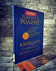 """Книга """"Квідич з давнини до наших днів"""" Гаррі Поттер Д. К. Роулінг Росмэн"""