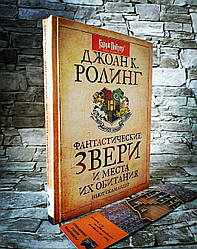 """Книга """"Фантастичні звірі і місця їх проживання"""" Гаррі Поттер Дж. К. Роулінг Росмэн."""