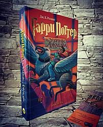 """Книга """"Гаррі Поттер і в'язень Азкабану"""" Дж. К. Роулінг , РОСМЭН"""
