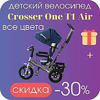 Дитячий триколісний велосипед з ручкою для мами Crosser One T1 Air синій