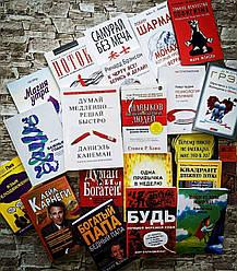 """Набір ТОП 20 книг по саморозвитку """"Самурай без меча"""",""""До біса все! Берися і роби"""",""""Думай і Багатій"""" та ін."""