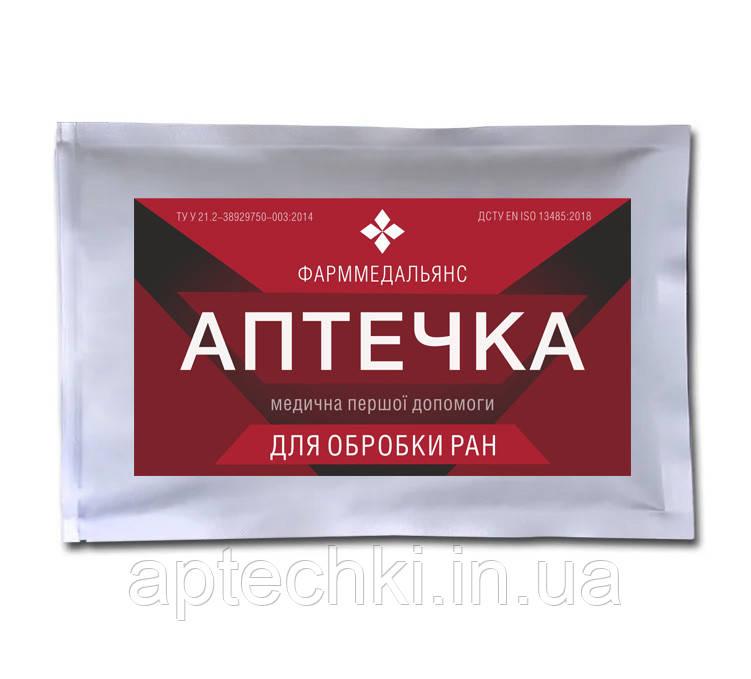 Пакет-аптечка для обробки ран, кишенькова