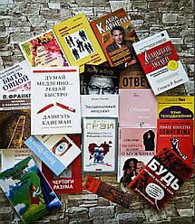 """Набір ТОП 20 книг з психології """"Чертоги розуму"""",""""Вийди з зони комфорту"""",""""Відповідь"""",""""Думай повільно"""" і ін"""