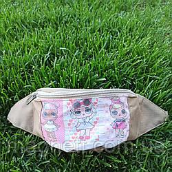 Детская поясная сумка бананка для девочек Лол <<Куклы  L.O.L.>>