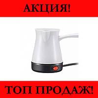 Электрическая кофеварка-турка Marado MA-1626 Белая- Новинка, качественный