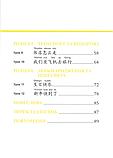 Весела китайська мова 3 Підручник з китайської мови для дітей Кольоровий, фото 3