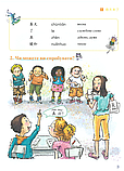 Весела китайська мова 3 Підручник з китайської мови для дітей Кольоровий, фото 5