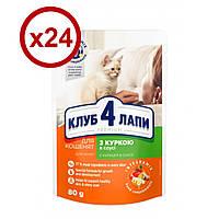 Клуб 4 лапи 80 г * 24шт - паучи для котят (курица в соусе)