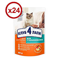 Клуб 4 лапи 80 г *24шт - паучи для стериллизованных/кастрированных  котов