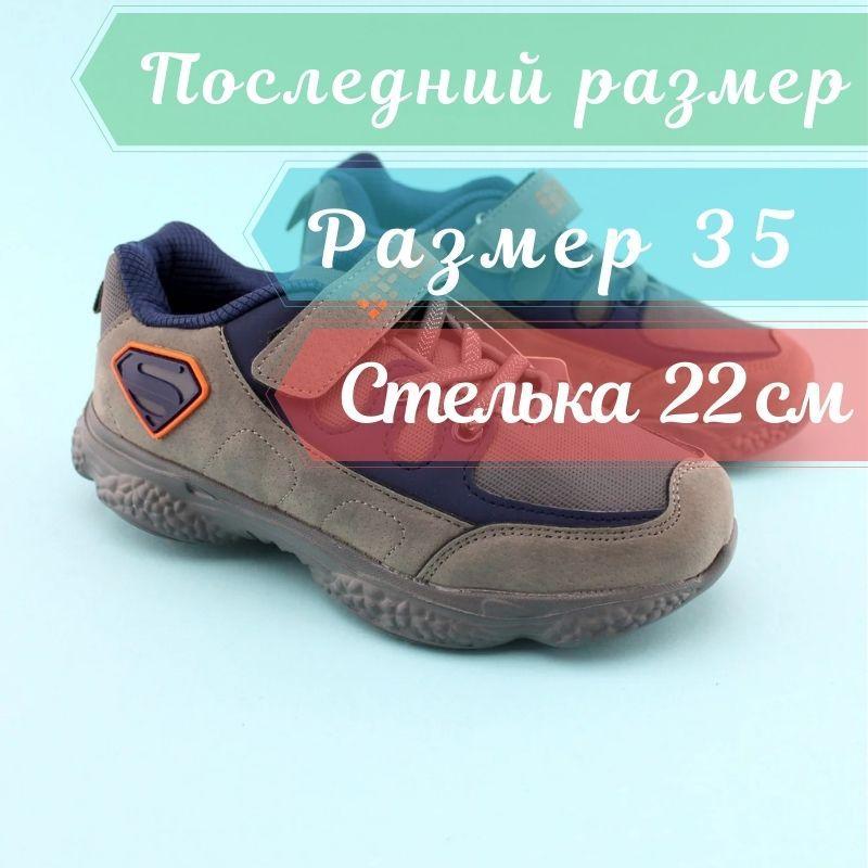 Кросівки фірмові для хлопчика Сірі тм Тому.М розмір 35