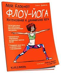 Книга Мій блокнот. Флоу-йога. Автор - Елен Дюваль (Попурі)