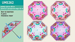 Зонт детский LOL для девочки трость 66 см купол 82 см UM5262