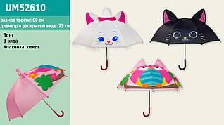 Зонт детский UM52610 (60шт|5) пластик, крепление, 3 вида 60 см