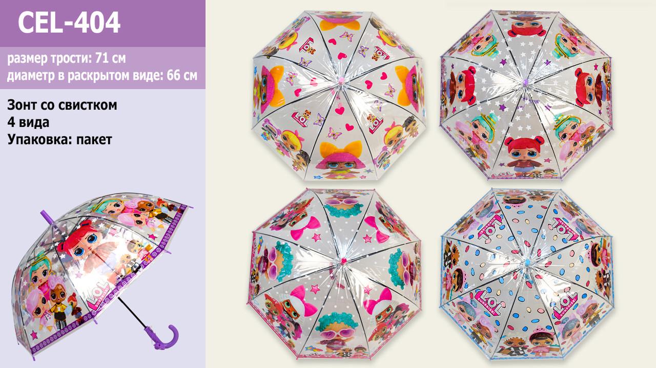 Зонт детский прозрачный с рисунком LOL 4 вида трость 71см купол 66см CEL-404