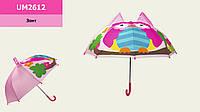 Зонт детский Сова для девочки Розовый длинна 60 см диаметр 75 см UM2612