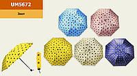 Зонт складной UM5672 (72шт) 5 цветов, р-р упаковки – 6*25 см, р-р трости - 66 см