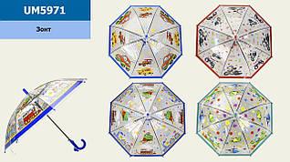 Зонт детский UM5971 (60шт|2) для мальчиков, 4 вида, 66 см, купол 80 см,со свистком, в пакете