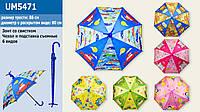 Зонт детский UM5471 (60шт) на подставке, пластиковый чехол, 6 видов,длина трости-88см, диам.в раскрытом виде