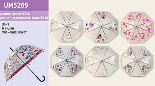 Зонт детский UM5269 (60шт|5)прозрачный,  6 видов 80 см