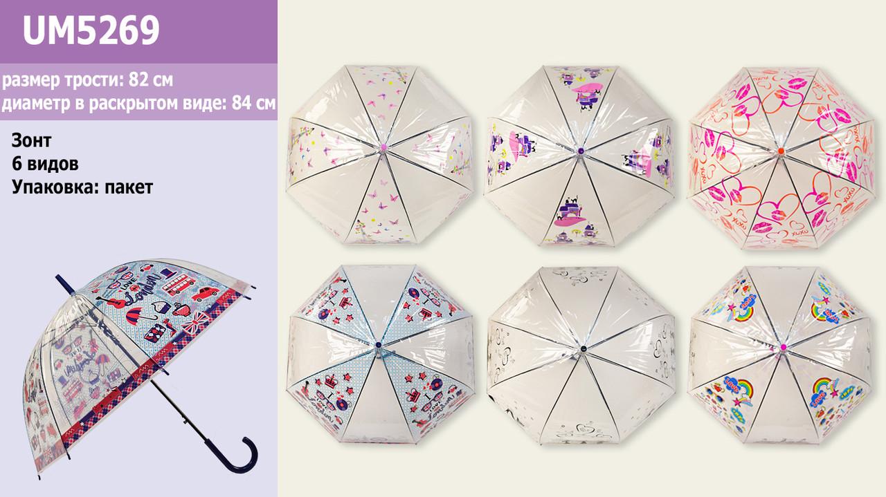 Зонт детский UM5269 (60шт 5)прозрачный,  6 видов 80 см