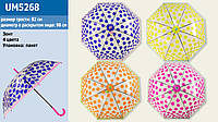 Зонт детский Цветы UM5268 прозрачный 4 вида 82 см