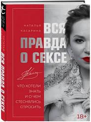 Книга Вся правда о сексе. Автор - Наталія Касаріна (Форс)