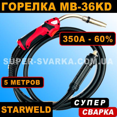 Сварочная горелка для полуавтомата МВ 36 (5 метра) StarWeld