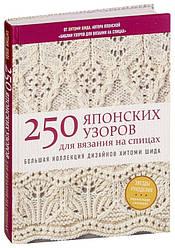 Книга 250 японских узоров для вязания на спицах. Автор - Хитоми Шида (Форс)