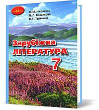 7 клас. Зарубіжна література. Підручник, 2021 (Ніколенко О. М.), Грамота