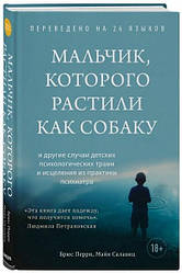 Книга Хлопчик, якого виховали як собаку. Автор - Брюс Перрі (Форс)