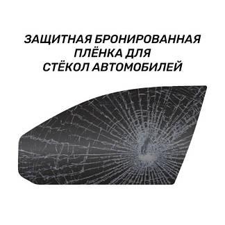 Защитная бронированная плёнка для стекла автомобиля