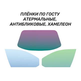 Плёнки по ГОСТу - атермальные, антибликовые, хамелеон
