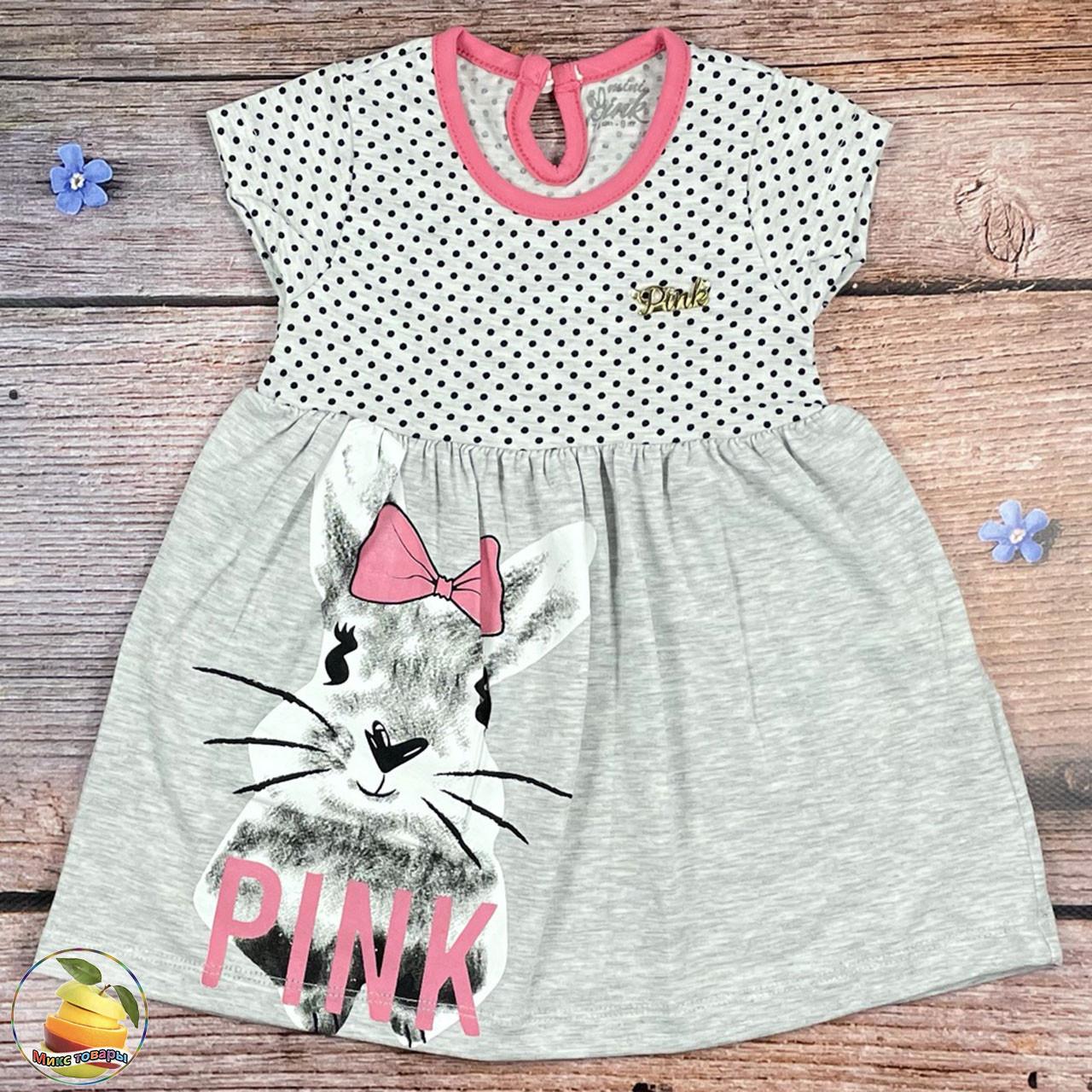 """Літнє плаття для дівчинки """"Pink"""" Розміри: 9,12,18,24 місяці (01842-2)"""