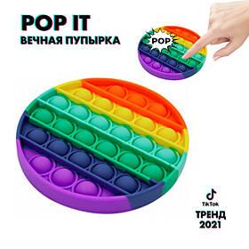 Игрушка Pop It Антистресс Поп Ит Радужный Круг