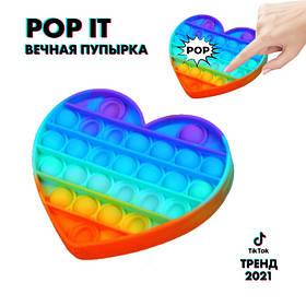 Игрушка Pop It Антистресс Поп Ит Радужный Сердце