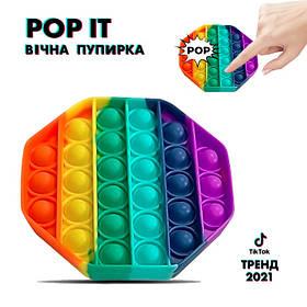 Игрушка Pop It Антистресс Поп Ит Радужный Восьмиугольник