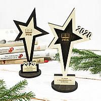 Статуэтка звезда для сотрудников и партнеров 200х100х65мм