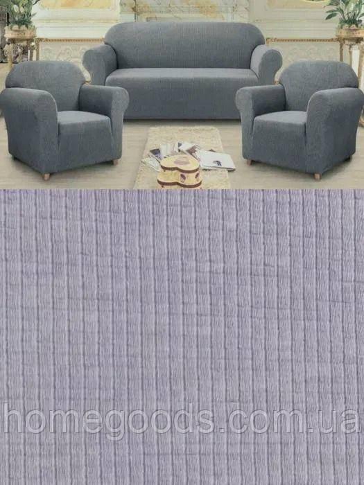 Чохол на диван і два крісла з цупкої тканини