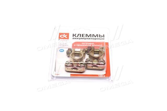 Клеммы аккумуляторные латунные, с прижимной планкой, 120гр, 2 шт. (Дорожная Карта)  DK-TC269