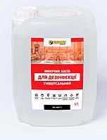 Концентрат MAXFORMER DEZ для дезинфекции поверхностей с активным хлором, 5л